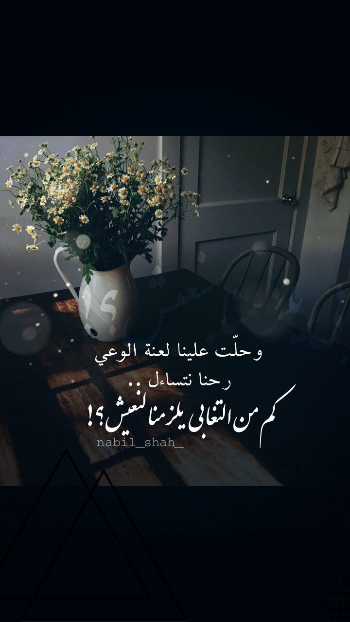 وحلت علينا لعنة الوعي حتى تساءلنا كم من التجاهل يلزمنا لنعيش Arabic Funny Arabic Quotes Home Decor Decals