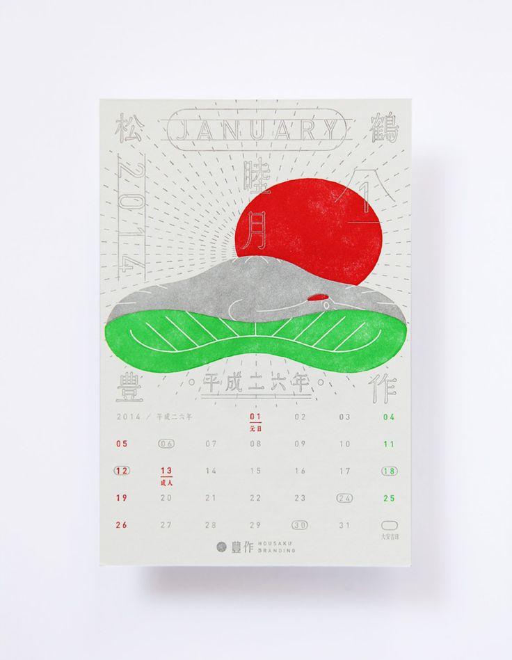 大安吉日カレンダー|お仕事|〇 豊作ブランディング