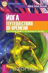 Купить книгу «Йога путешествия во времени. Как разум может преодолеть время» автора Фред Алан Вольф и другие произведения в разделе Книги в интернет-магазине OZON.ru. Доступны цифровые, печатные и аудиокниги. На сайте вы можете почитать отзывы, рецензии, отрывки. Мы бесплатно доставим книгу «Йога путешествия во времени. Как разум может преодолеть %
