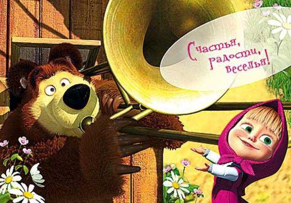 Гифки, с днем рождения смешные картинки от маши и медведя