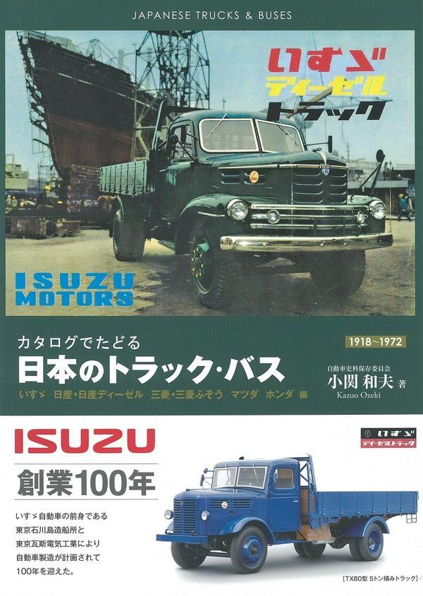 いすゞ創業100周年記念 日本のトラック・バス