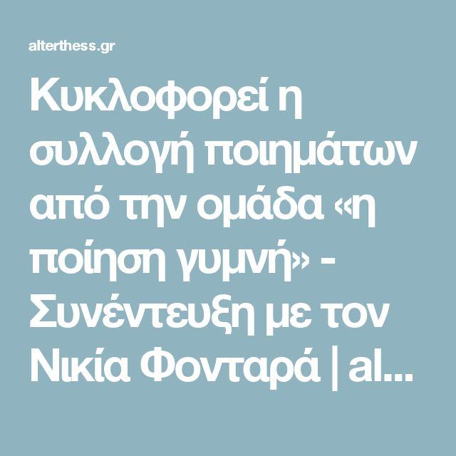 Κυκλοφορεί η συλλογή ποιημάτων από την ομάδα «η ποίηση γυμνή» - Συνέντευξη με τον Νικία Φονταρά | alterthess.gr :: όλες οι ειδήσεις από την άλλη Θεσσαλονίκη