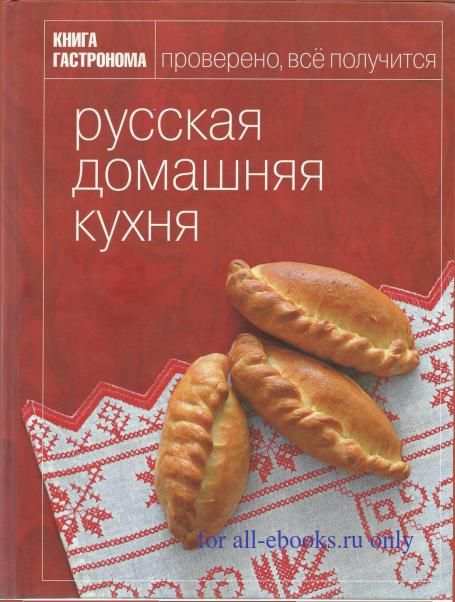 Сырников М. - Русская домашняя кухня (Книга гастронома) - 2009.pdf