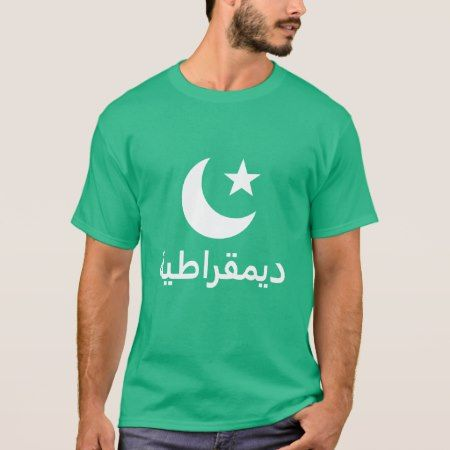 ديمقراطية Democracy in Arabic T-Shirt - click/tap to personalize and buy