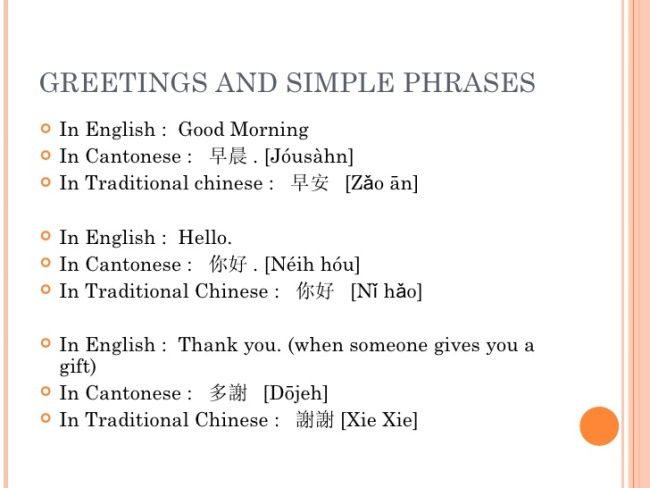 List of synonyms and antonyms of the word hello in cantonese learn cantonese basic cantonese greetings cantonese chinese m4hsunfo