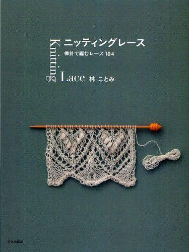 Knitting Lace 104 - Kotomi Hayashi - Japanese Knit Pattern Book - Edging, Haapusalu Patterns - B1180. $27.50, via Etsy.