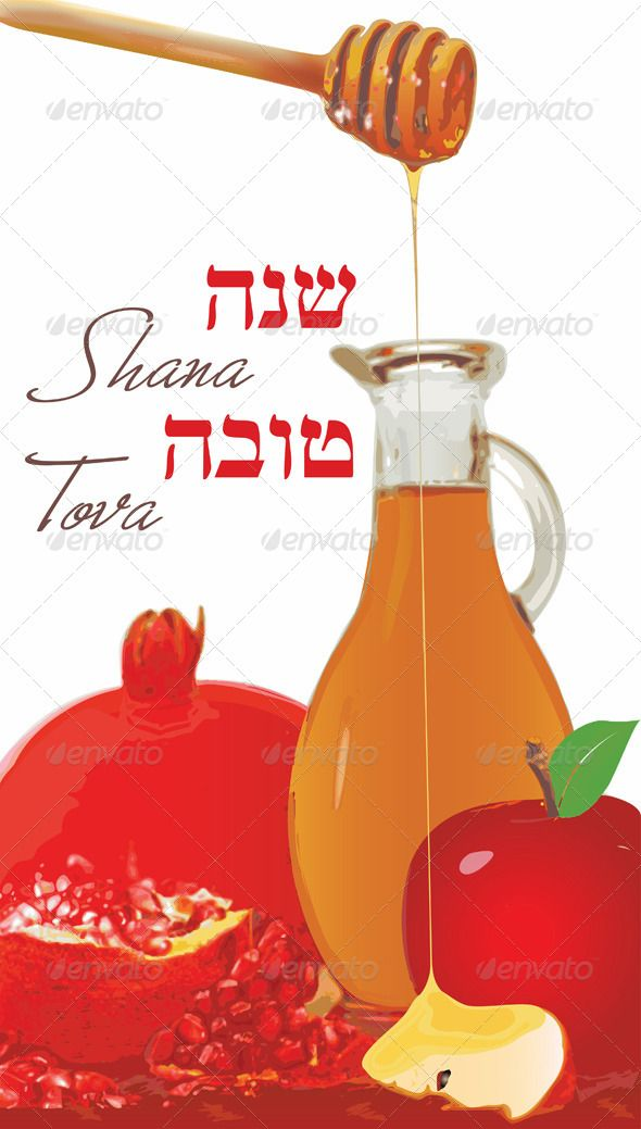 This is a picture of Gutsy Rosh Hashanah Greeting Cards Printable