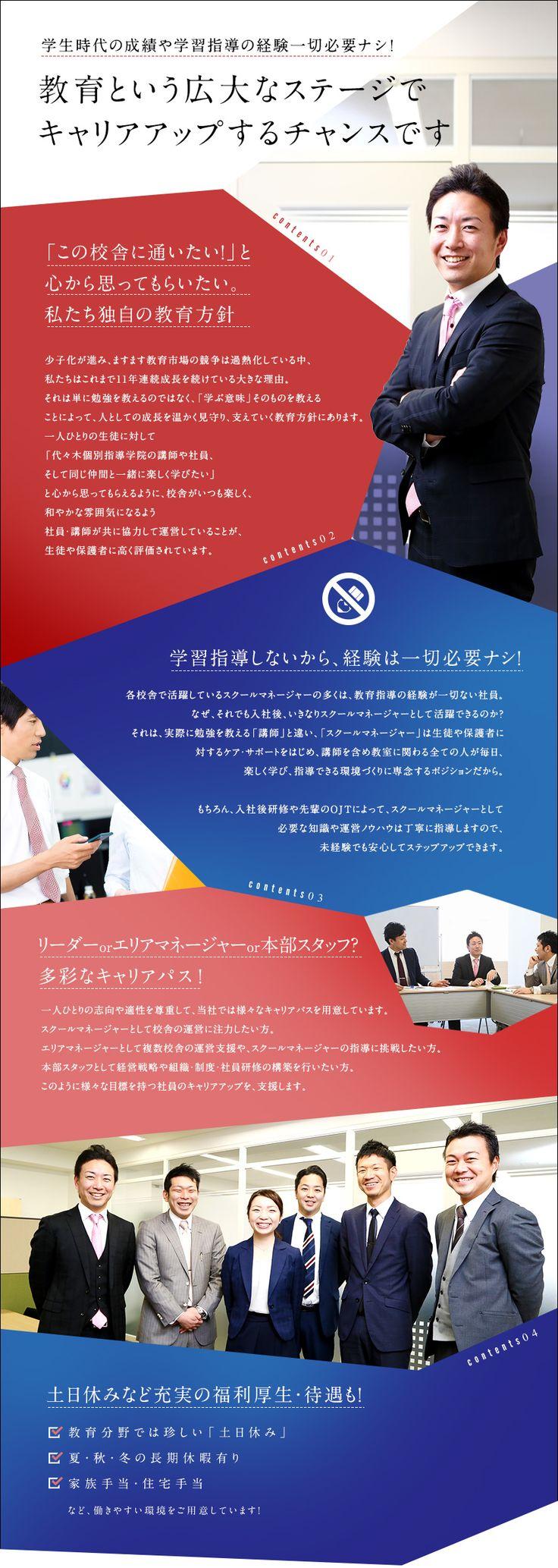 株式会社日本教育協会(代々木個別指導学院)/未経験歓迎のスクールマネージャー/土日休み/生徒・保護者への提案業務もお任せしますの求人PR - 転職ならDODA(デューダ)