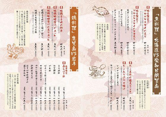【和風居酒屋】 地方都市駅前立地の和風居酒屋。料理へのこだわりをアピールするため、産地や食材を強調する構成を意識。あえて写真を入れず、文字を多く配置した読ませるメニュー。それぞれのメニューのファンが増え、常連化、再来店比率のアップにつながる。 ○仕様:B5サイズ 8ページ 20部 ○印刷:オンデマンド印刷 ○用紙:アートポスト180kg ○加工:中トジ ラミネート加工