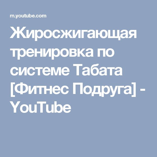 Жиросжигающая тренировка по системе Табата [Фитнес Подруга] - YouTube