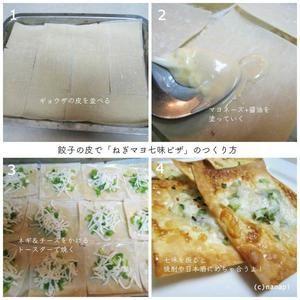 ギョウザの皮で作る簡単ネギピザの作り方 | nanapi [ナナピ]