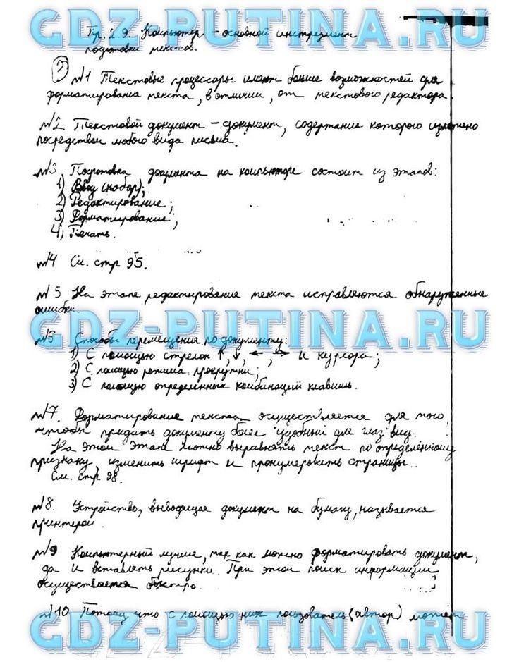 Ответы на тесты по русскому языку шенкман базанова 5 класс
