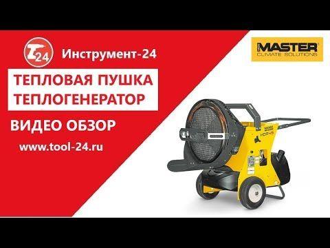🌍 www.tool-24.ru ✉ zakaz@tool-24.ru ☎ 8 (495) 800-78-87 Отраслевые решения обогрева - Тепловые пушки MASTER: сфера применения и обзор решений - YouTube