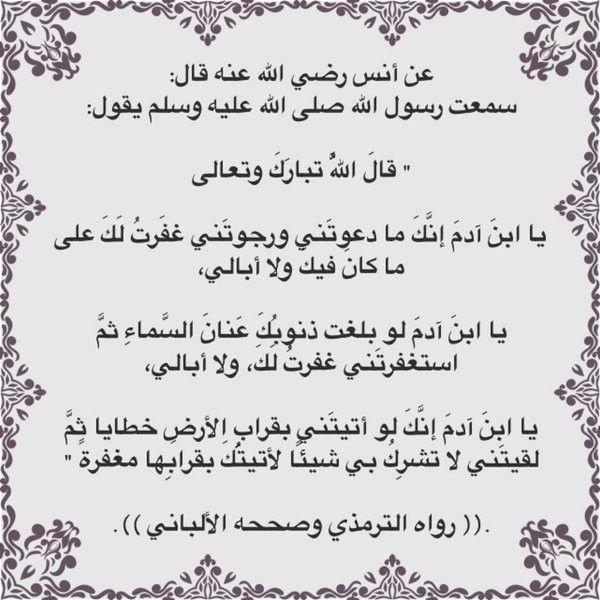 Pin By Salma On عضات Islamic Pictures Islam Ahadith