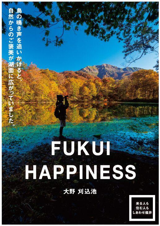 福井県「FUKUI HAPPINESS」(大野市)出典元:日本観光振興協会