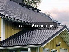 Профнастил по цене производителя. Купить листы профнастила в Днепропетровске недорого Профнастил от компании Укрметаллстрой - это огромный ассортимент видов и цветов по доступной цене в Днепропетровске. Доставка по всей Украине!