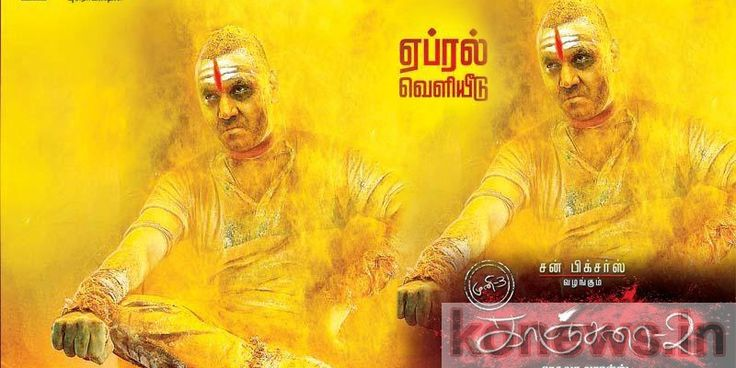 Kanchana 2 - http://www.tamilsonglyrics.org/kanchana-2_tamil_movie_songs/ - 2015, Kanchana 2 - Kanchana 2, written in tamil as காஞ்சனா, is a 2015 year tamil movie of comedy horror genre. Written and directed by Lawrence after his previous movie, Muni 2 Kanchana. Produced by Bellamkonda Suresh, the release date of Kanchana 2 is set at 16th of april. Ref  Kanchana 2 Cast:  Raghava Lawrence i... -
