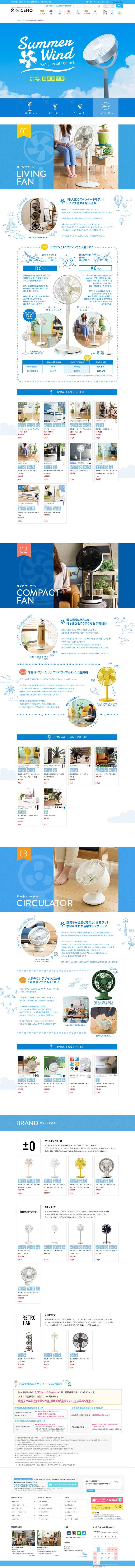 Re:CENO 2015年夏の扇風機特集 - 随所にあしらわれた手描きのイラストが素敵♡|Landingpage, LP, Webdesign, design, Blue, Handdrawn