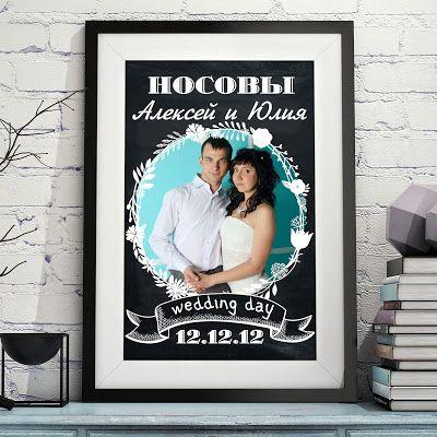 Подарок мужу на годовщину свадьбы или День Влюблённых