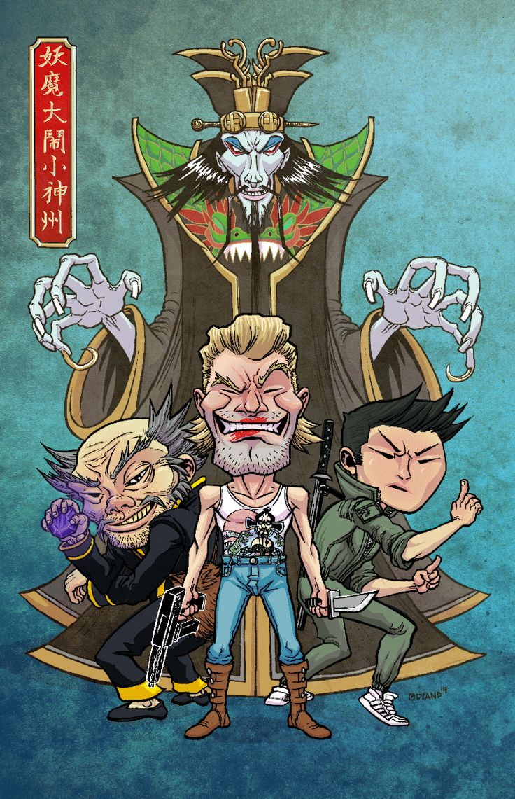 Big Trouble in Little China - Tim A. Odland