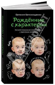 Евгения Белонощенко - Рождённые с характером обложка книги