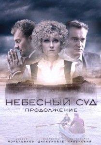 Небесный суд-2 (2014) | Смотреть русские сериалы онлайн