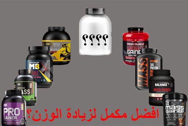ماهو افضل مكمل غذائي لتضخيم العضلات و لزيادة الوزن و للتضخيم Mass Gainer Supplement Container Supportive