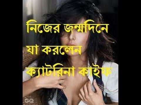 নিজের জন্মদিনে যা করলেন ক্যাটরিনা কাইফ-Katrina Kaif MMS Video Leaked Onl...