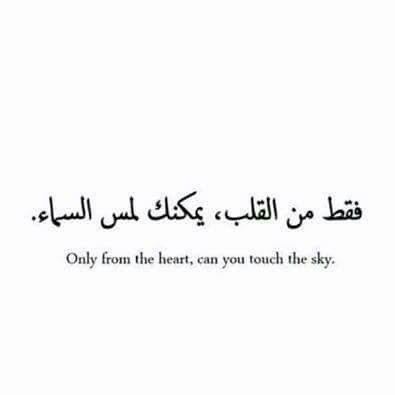 17 best images about arabic quotes proverbs on pinterest