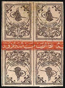 Under his reign, Turkey's first postage stamps were issued in 1863, and the Ottoman Empire joined the Universal Postal Union in 1875 as a founding member. He also was responsible for the first civil code for the Ottoman Empire.