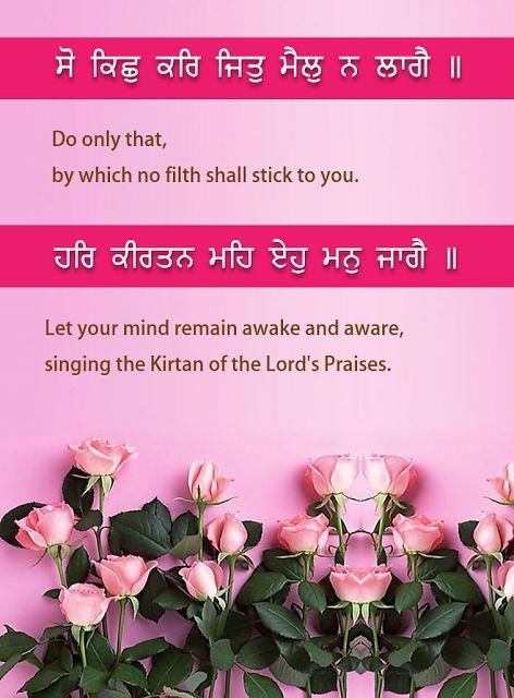 Sri Guru Granth Sahib Ji Quotes