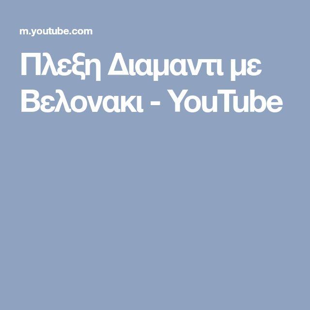 Πλεξη Διαμαντι με Βελονακι - YouTube