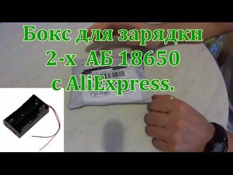Бокс для зарядки 2-х аккумуляторных батарей 18650.