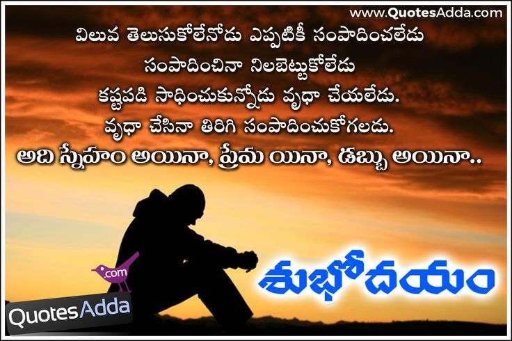 Quotes On Love And Life In Telugu: 25+ Best Value Quotes On Pinterest