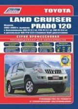 Toyota LAND CRUISER PRADO 120. Модели 2002-2009 гг. выпуска с бензиновыми 3RZ-FE (2,7 л), 2TR-FE (2,7 л), 5VZ-FE (3,4 л) и дизельным 1KD-FTV (3,0 л Common Rail) двигателями.