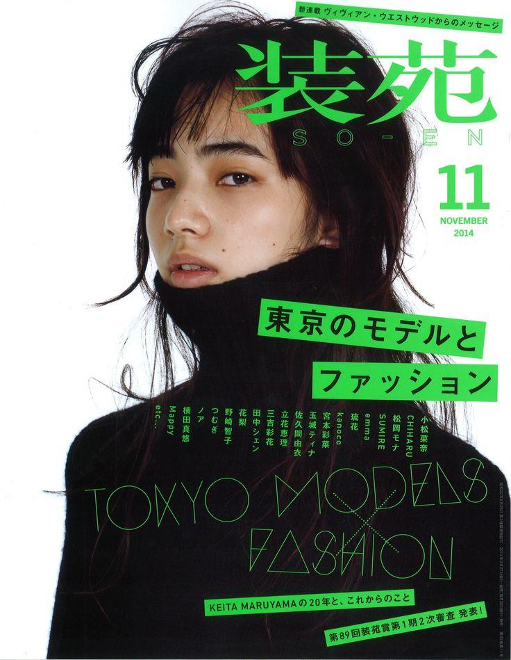 装苑11月号|M.&KYOKO