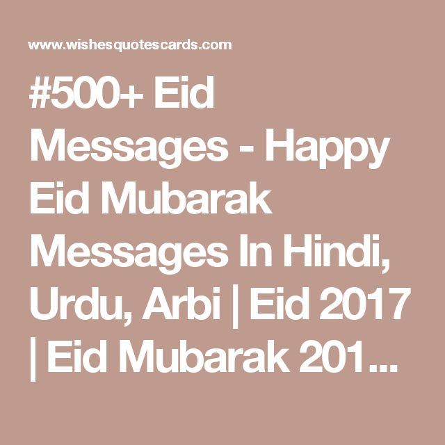 #500+ Eid Messages - Happy Eid Mubarak Messages In Hindi, Urdu, Arbi | Eid 2017 | Eid Mubarak 2017 HD Wallpapers Images Messages Wishes SMS Quotes Shayari Gift Ideas SMS