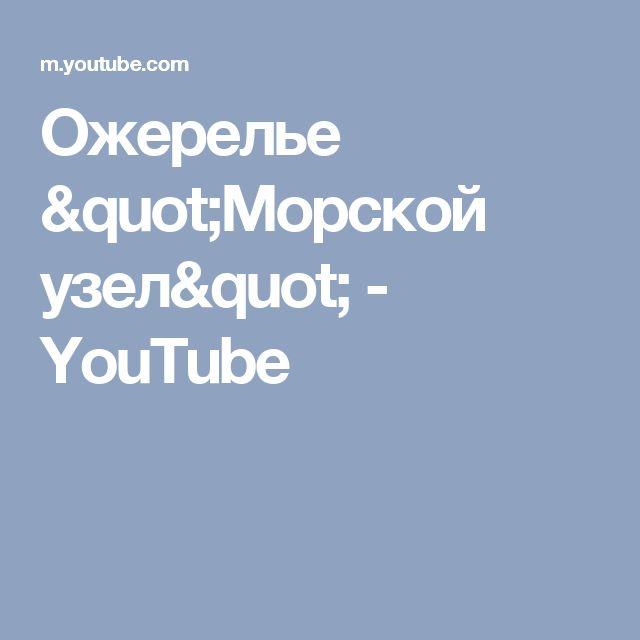"Ожерелье ""Морской узел"" - YouTube"