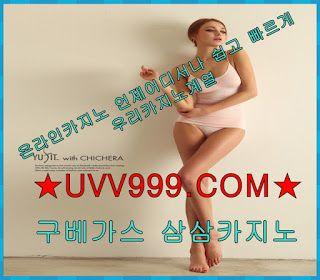 #우리카지노 U V V 9 9 9 .C O M