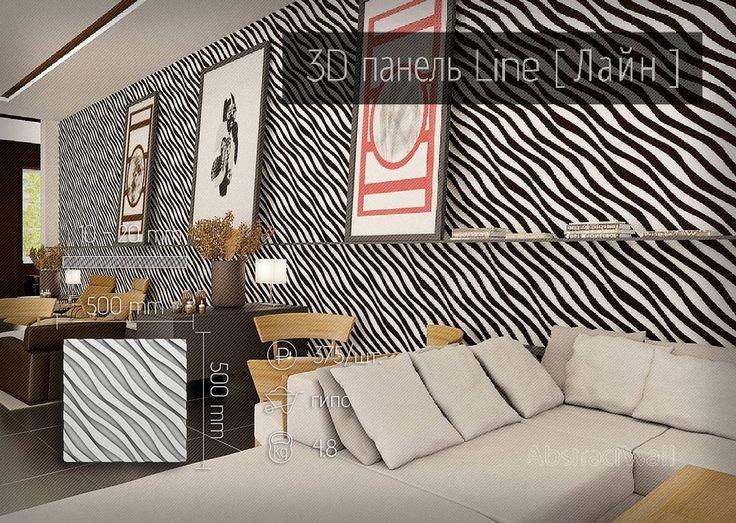 Панель Line [ Лайн ] это современный волнообразный декор для стен, с небольшой геометрической деформацией линий. Сильный, характерный рисунок, подчеркивает достоинства пространства. #3Dпанели #abstarctwall #стеновыепанели #design #интерьер #abstract #гипсовыепанели #wall #дизайн #3Dwall #декор #дизайнинтерьера #decor #3дстены #gypsum