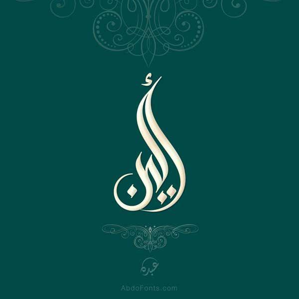 شعارات بالخط السنبلي Islamic Art Calligraphy Caligraphy Art Arabic Calligraphy Art