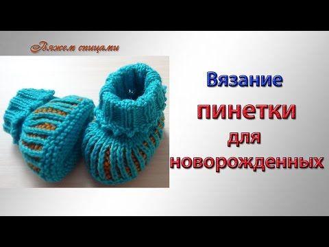 Вязание пинетки для новорожденных легко и быстро   ЧУДО-КЛУБОК.РУ
