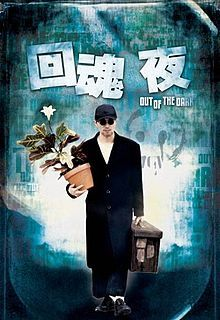 Out of the dark - 73/100 : One of the rare Stephen Chow movies that I never watched.