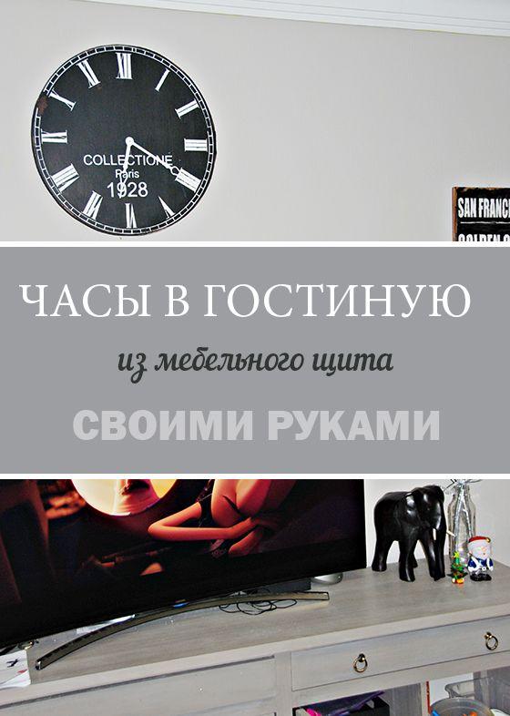 DYI проект: Большие часы из мебельного щита в гостиную своими руками
