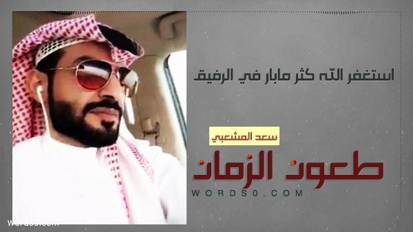 بيت شعر للوطن السعودي