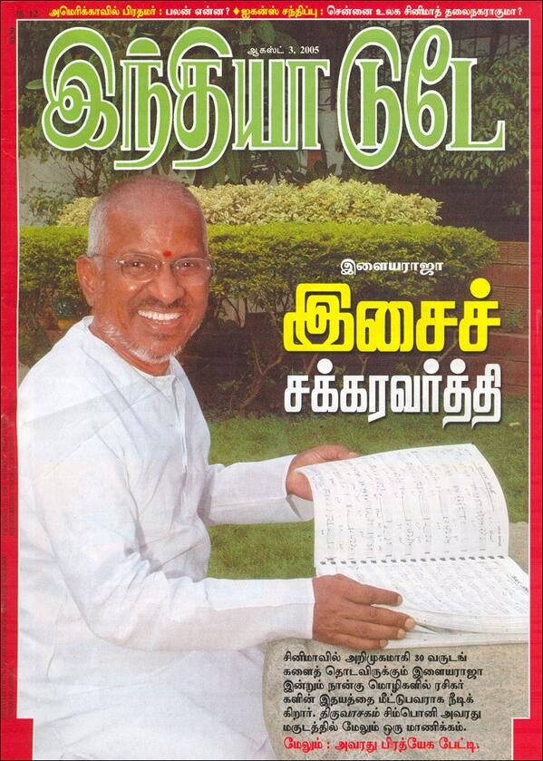 Ilaiyaraaja - India Today -1
