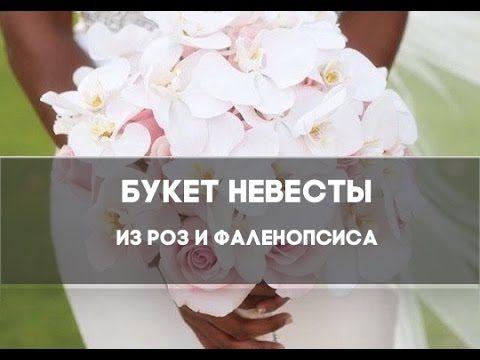 Букет невесты - YouTube