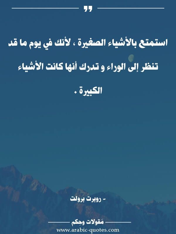Pin By William Tony On Zitate Und Spruche Positive Words Arabic Quotes Life Quotes