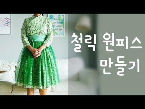 [닭치는 대로 농장] 생활한복 만들기 도전!! 1탄 저고리 패턴부터 완성까지 - YouTube