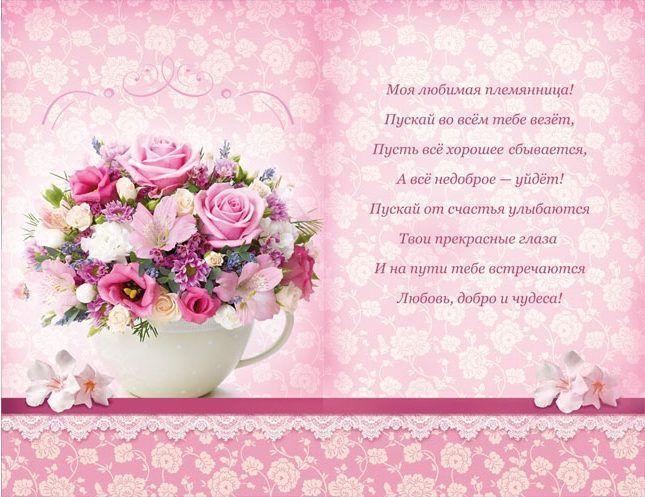 Приколы, с днем рождения племяннице поздравления открытки